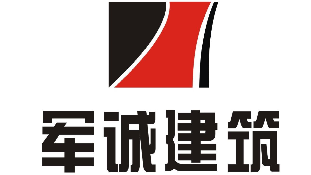 招聘挂靠-北京-北京军诚建筑设计有限公司招聘挂靠